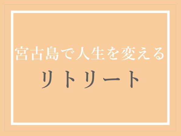 プレミアム講座(東京・宮古島)