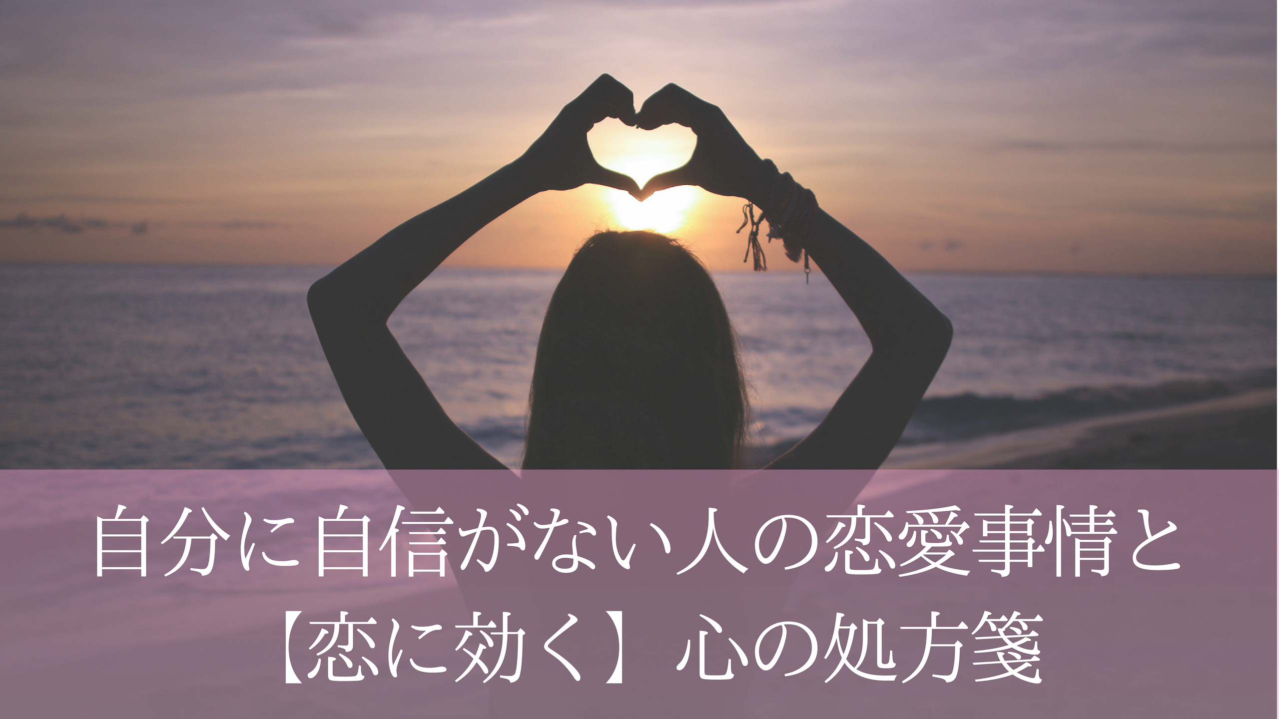 自分に自信がない人の恋愛事情と【恋に効く】心の処方箋