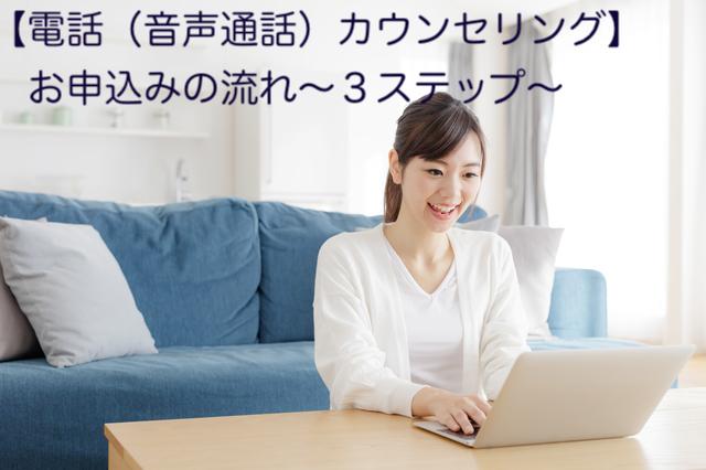 【電話(音声通話)カウンセリング】お申込みの流れ〜3ステップ〜