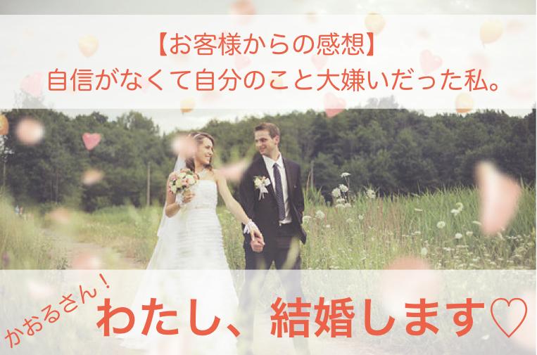 結婚します.001