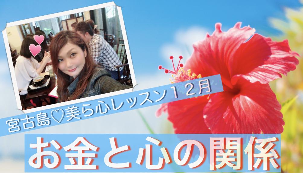 宮古島♡12月の美ら心レッスン♪テーマは【お金と心の関係】
