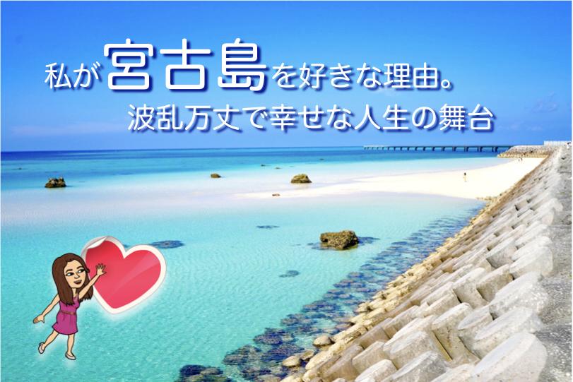 私が宮古島を好きな理由。波乱万丈な人生の舞台
