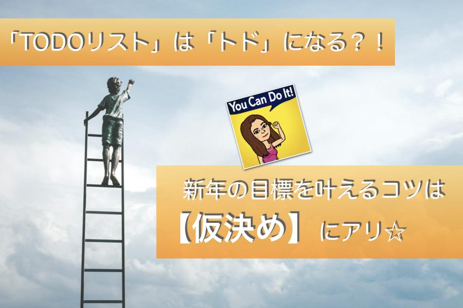 「TODOリスト」は「トド」になる?!新年の目標を叶えるコツは【仮決め】にアリ☆