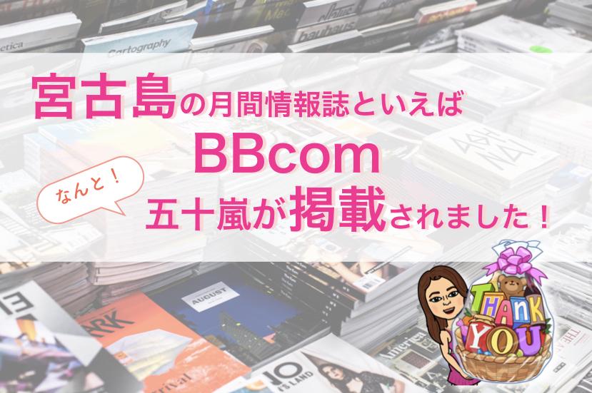 宮古島の月間情報誌と言えば【BBcom】五十嵐が掲載されました!