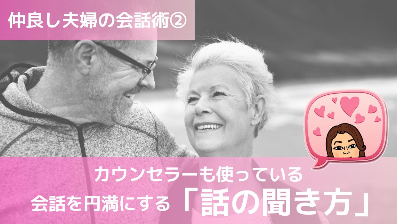 仲良し夫婦の会話術②カウンセラーも使っている、会話を円満にする「話の聞き方」