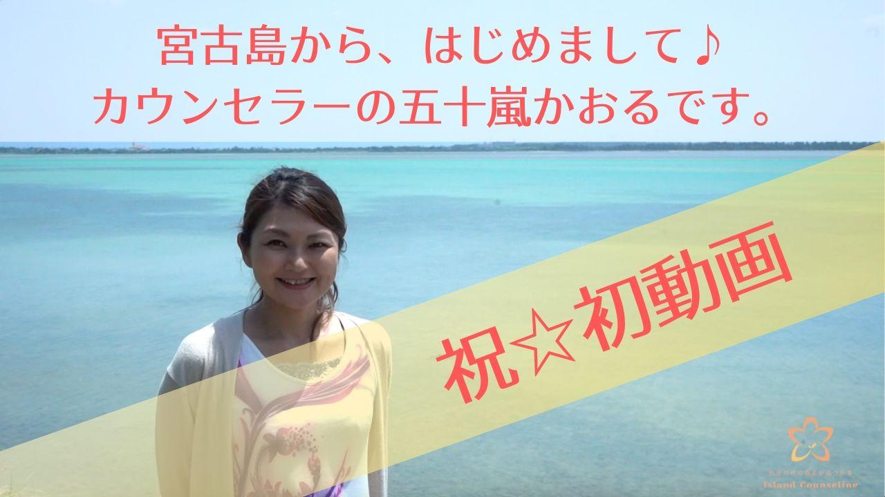 【祝☆初動画】宮古島の海と、貴重な東京での講座開催のお知らせ