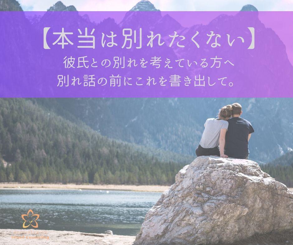 【本当は別れたくない】彼氏との別れを考えている方へ。別れ話の前にこれを書き出して。