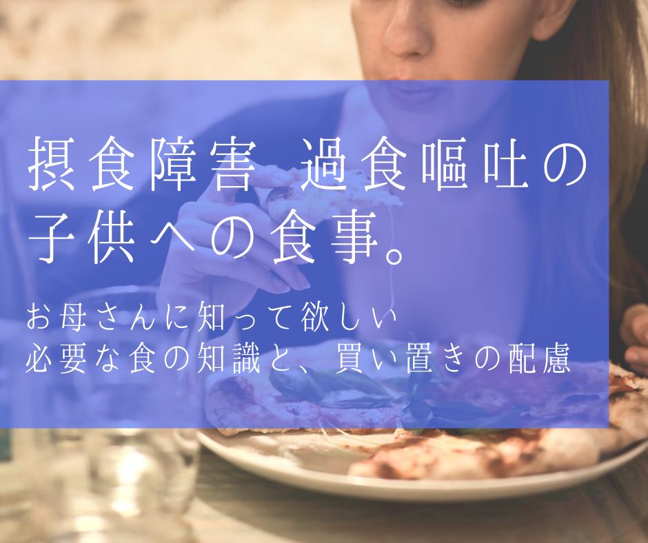 摂食障害・過食嘔吐の 子供への食事。お母さんに知って欲しい、必要な食の知識と買い置きの配慮