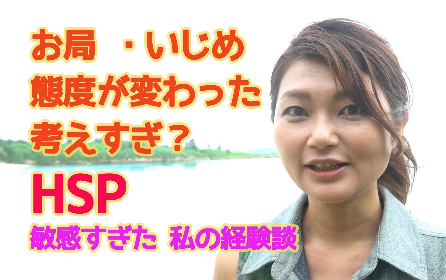 【動画】お局 いじめ 態度が変わった 考えすぎ?|HSP 敏感すぎた私の経験談