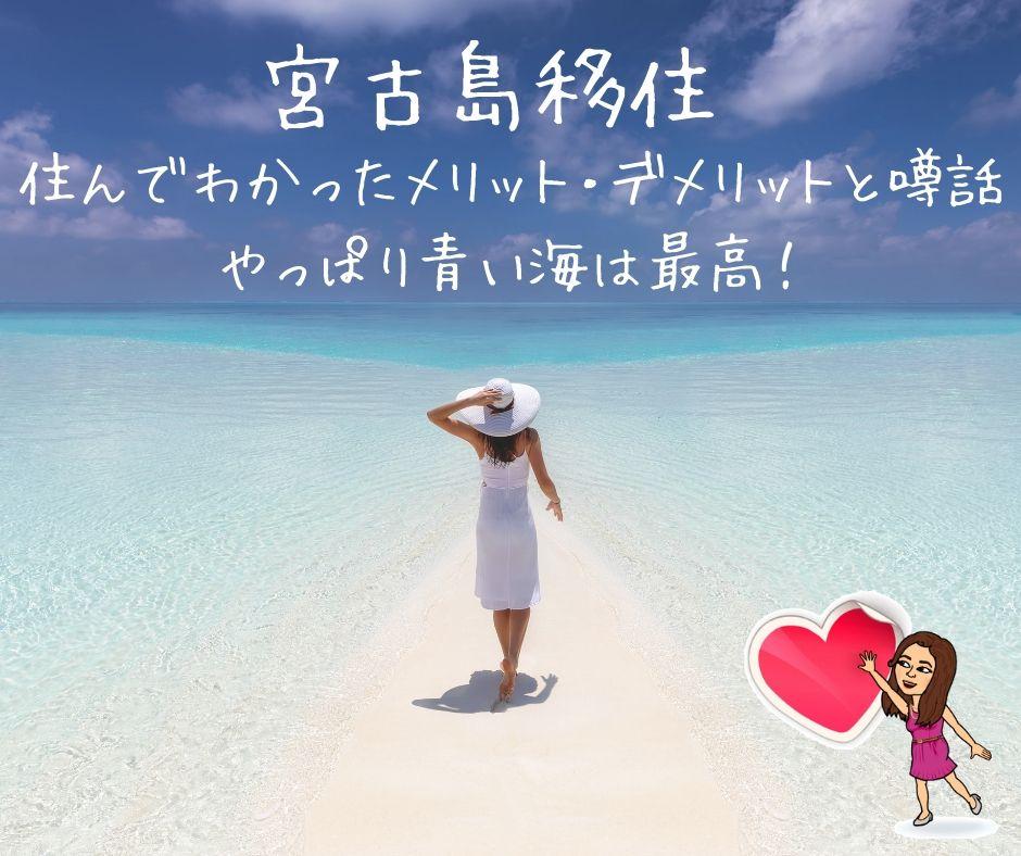 宮古島 移住 住んでわかったメリット・デメリットと噂話。青い海は最高!