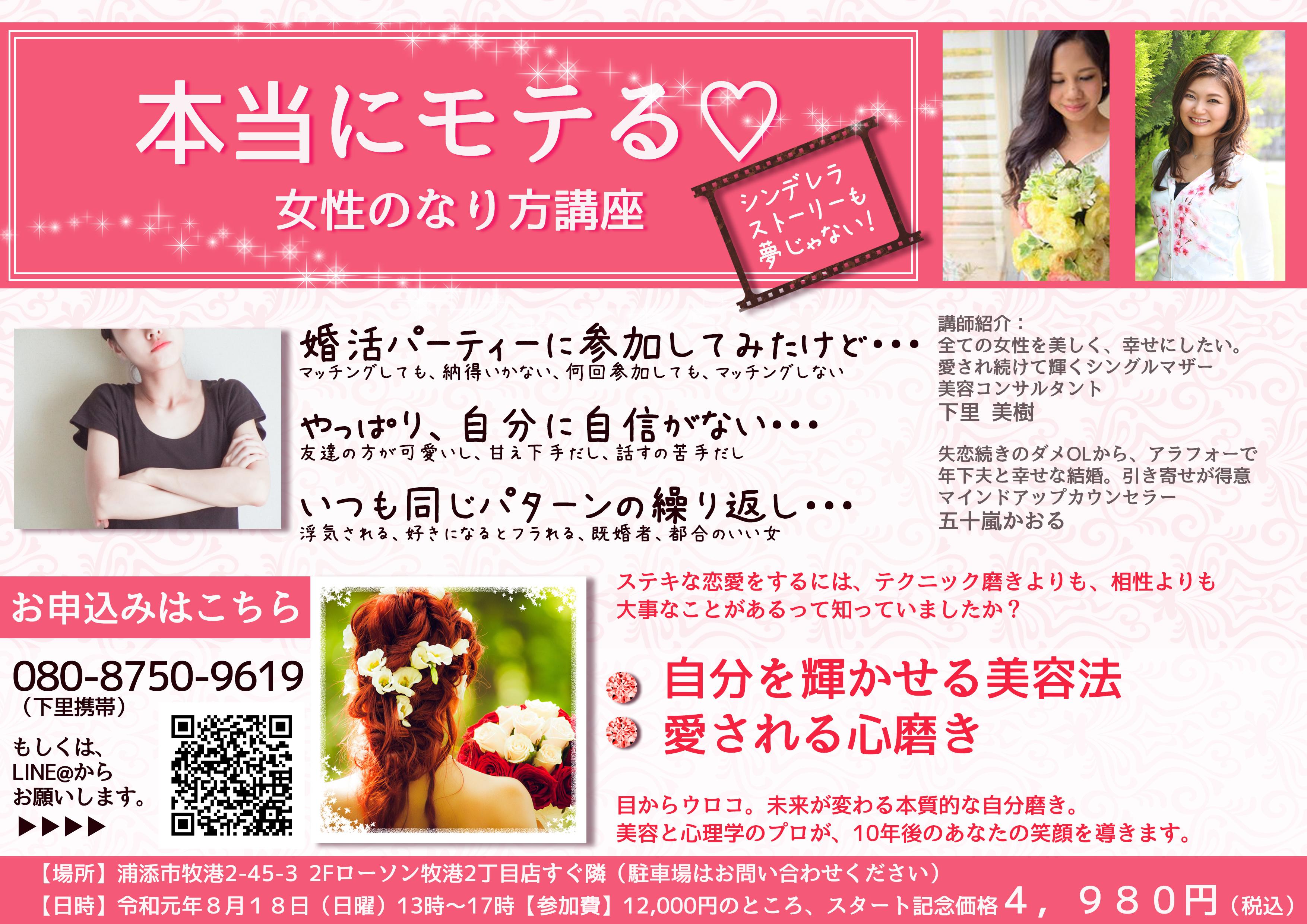 沖縄本島 恋愛講座 婚活 本当にモテる女性♡のなり方講座 引き寄せました♪
