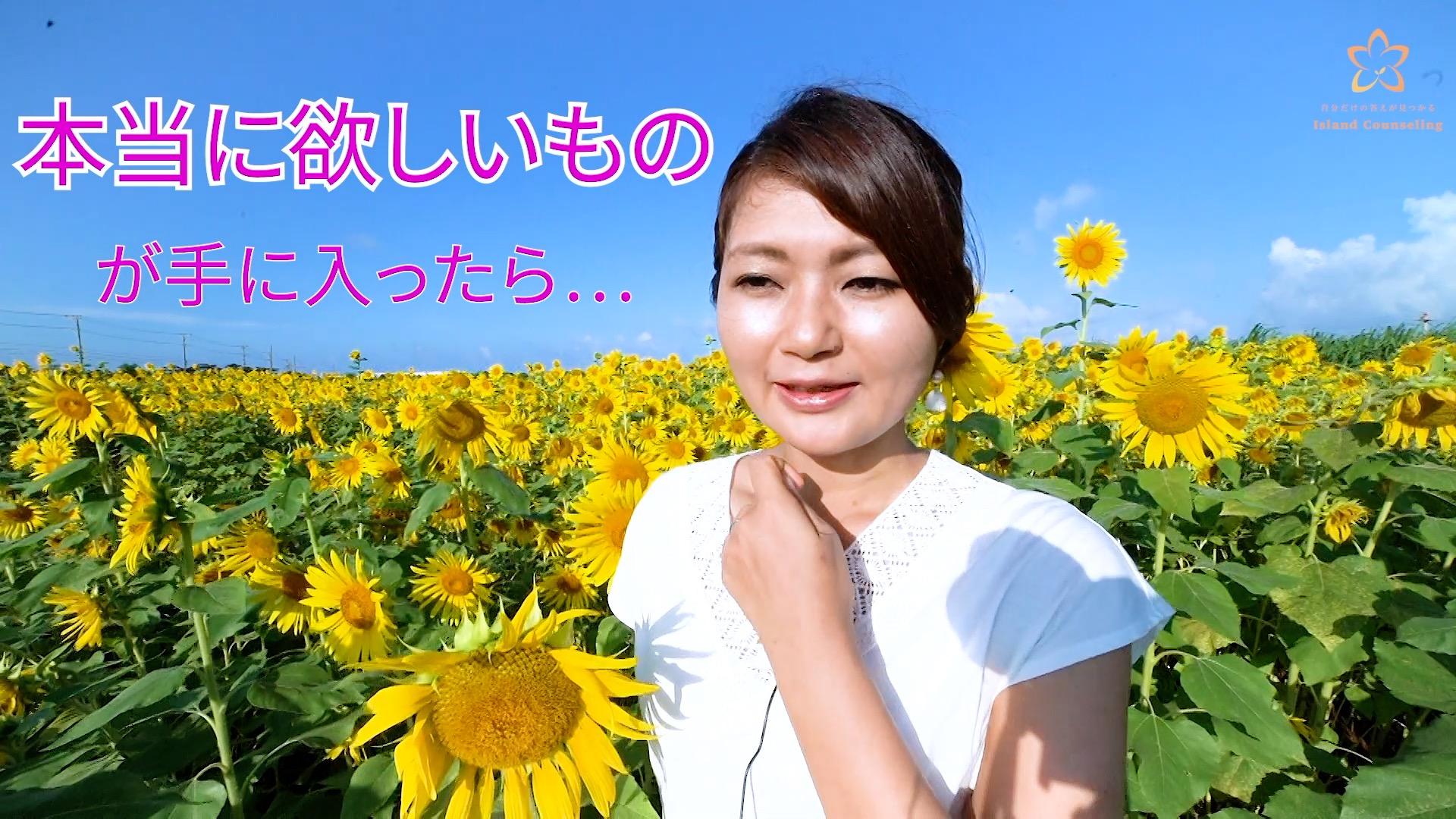 【動画】本当に欲しいものはなんですか?宮古島に移住して変わったこと