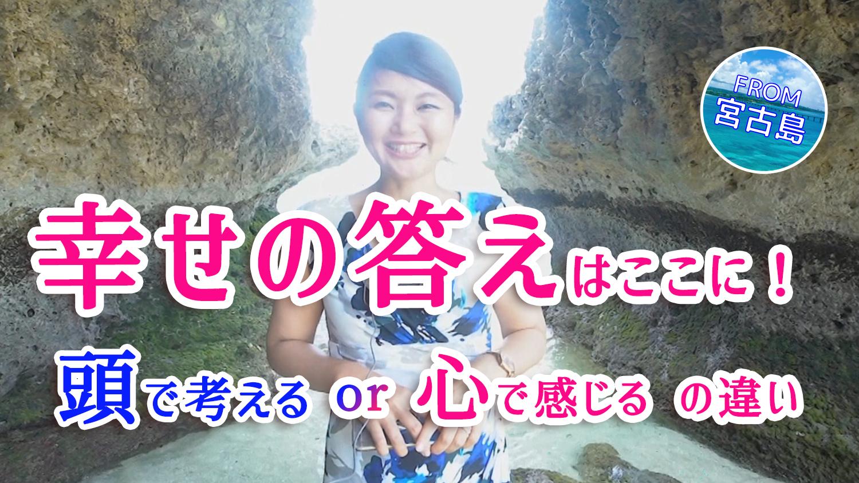 【動画】【幸せの答えは心が知ってる】本音で生きると人生が好転します!