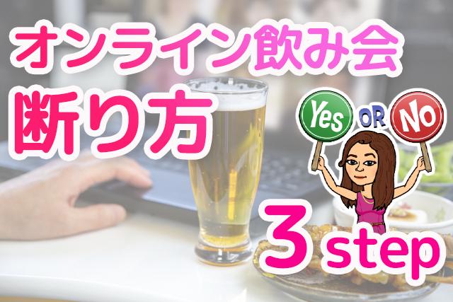 オンライン飲み会 同窓会 断り方 3ステップ【動画付】