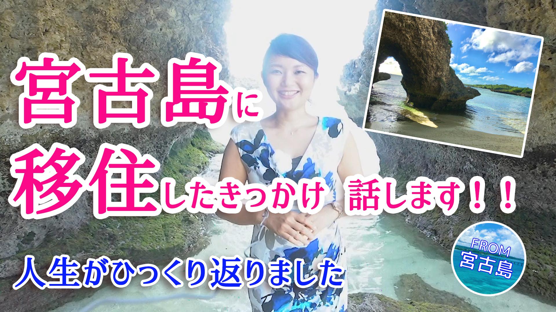 宮古島に移住したきっかけは?!落ちこぼれのOLでした。【動画】