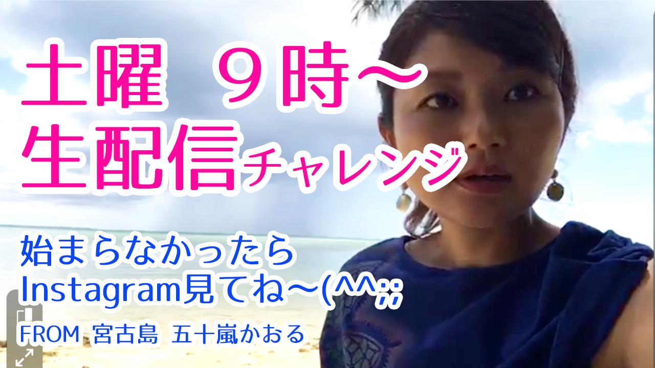 ためになる!きれい!ライブならでは!宮古島から生配信!
