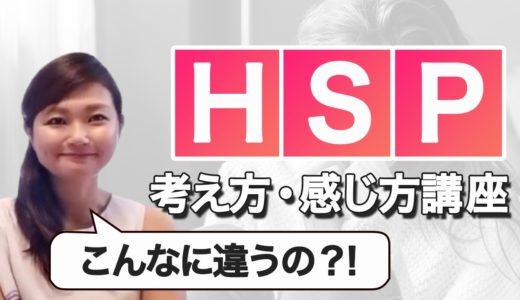 【HSPの特徴】見え方、感じ方。世の中が違って見える!!〜人間失格より〜【動画付】